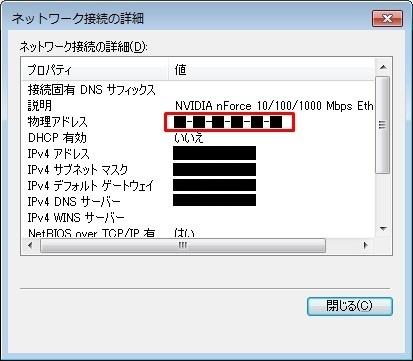 MACAddrWin7-06.jpg