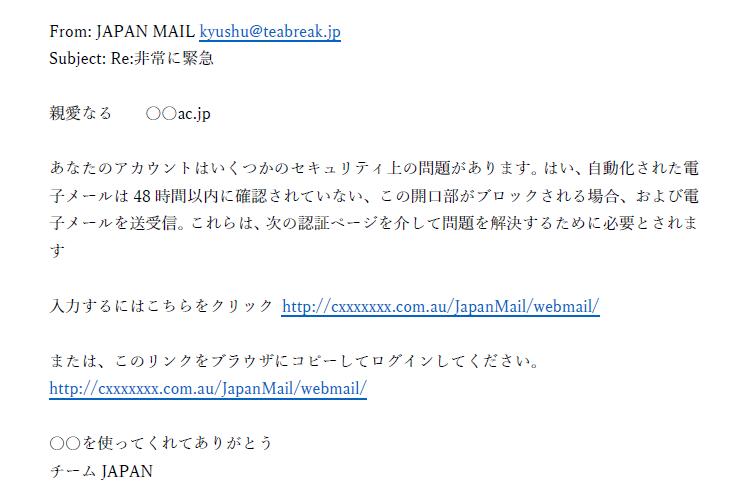 phishing-e2